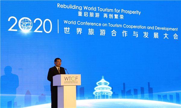 世界旅游合作与发展大会在京隆重开幕