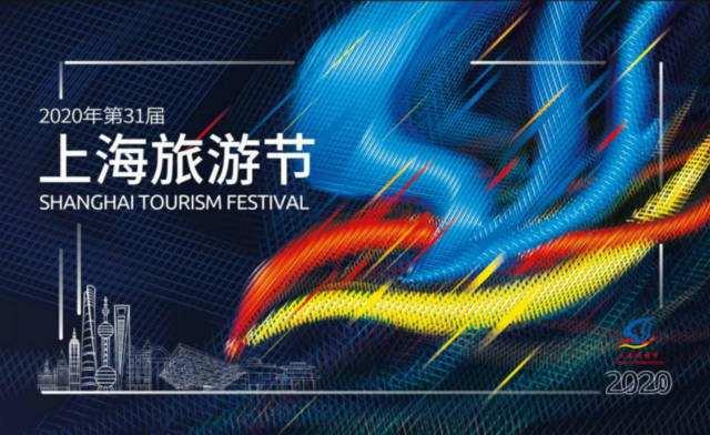 2020年上海旅游节开幕
