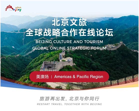 北京举办文旅全球战略合作论坛