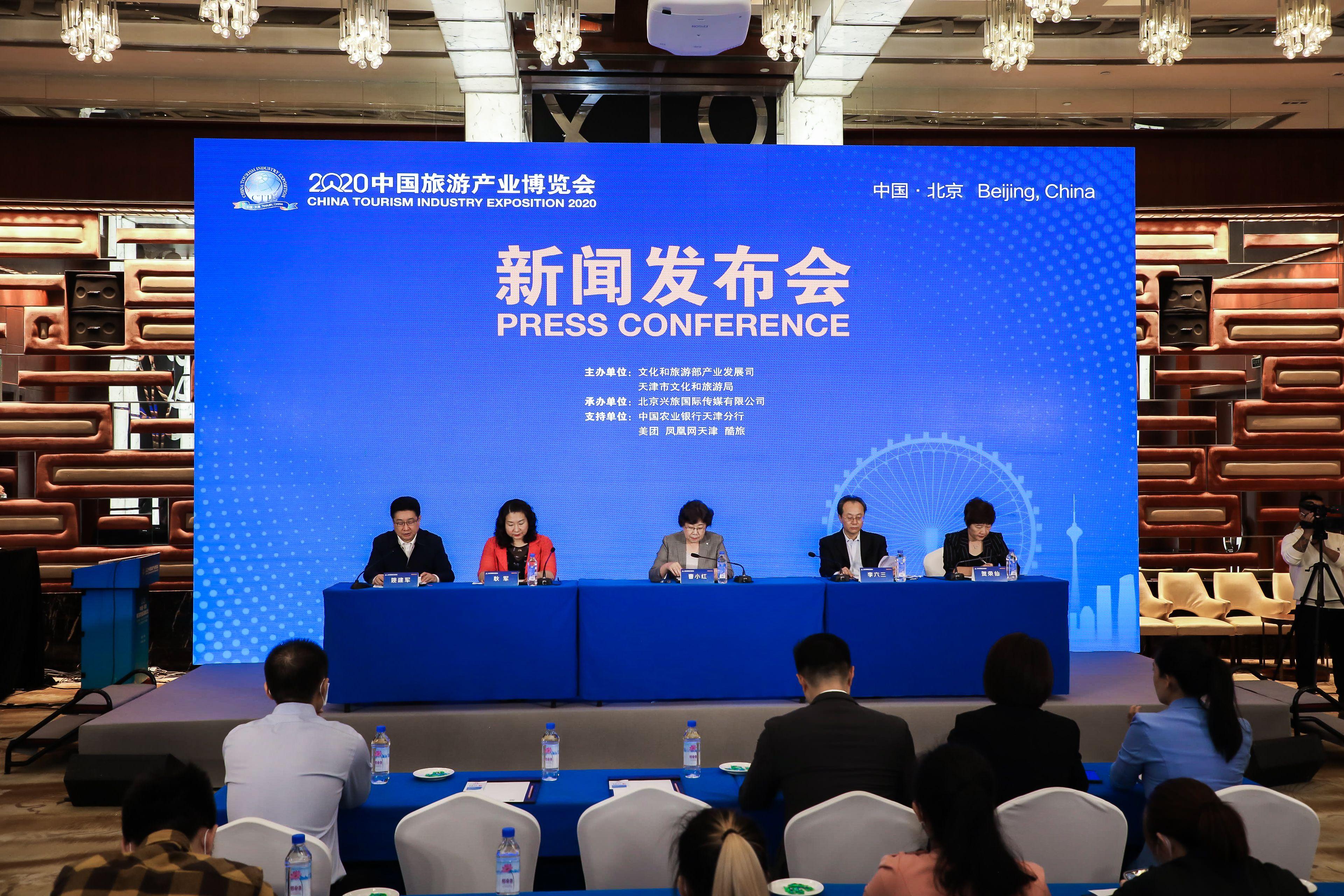 2020 中国旅游产业博览会在北京举行
