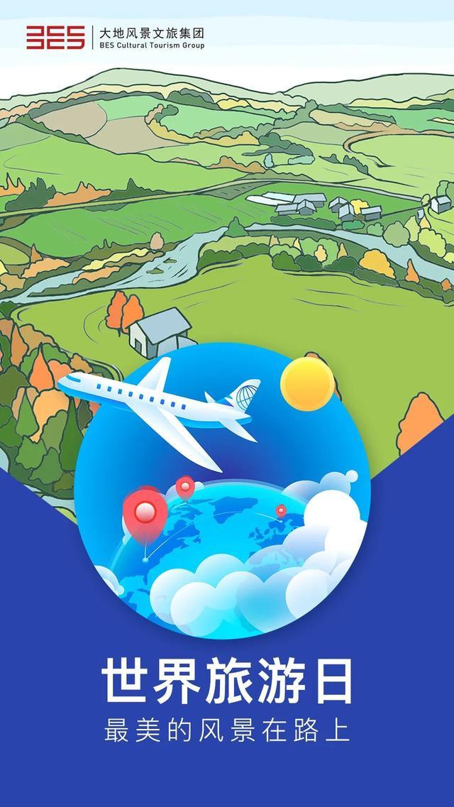 世界旅游日设立40年 相信旅游业未来将更加强大