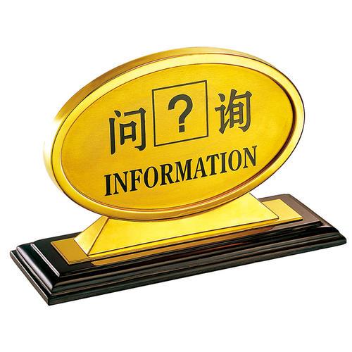 酒店前台问讯处员工应掌握的信息范围