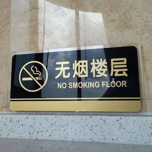 办理无烟楼层住宿登记的程序与标准