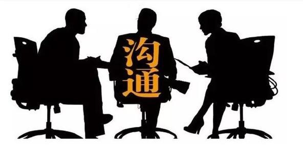 与其它部门之间的沟通与协作(七)