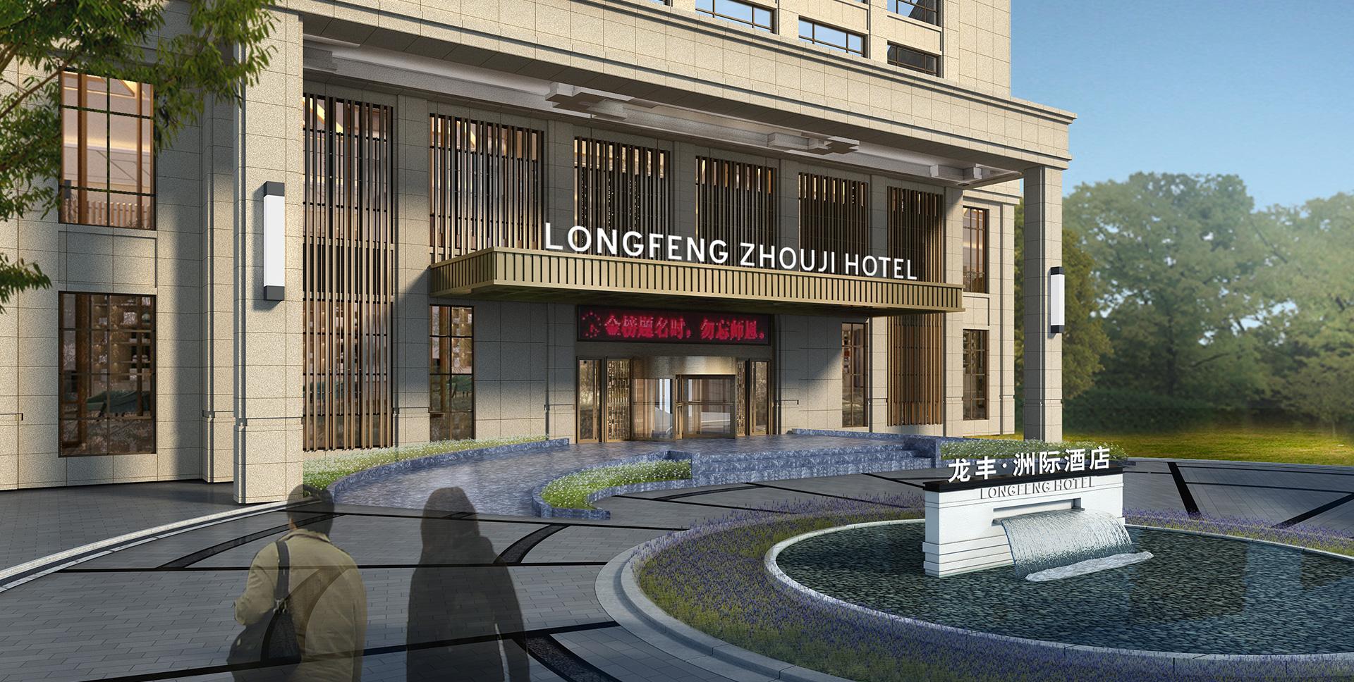 浙江丽水龙泉市龙丰大酒店成功上线杭州明软酒店管理系统