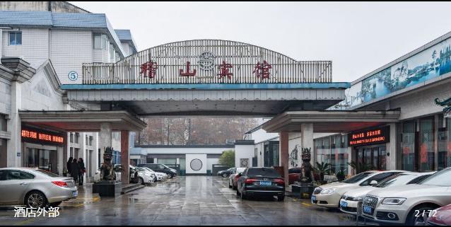 绍兴稽山宾馆成功上线明软酒店管理系统