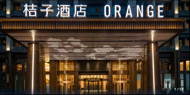 宁波桔子酒店成功上线明软酒店管理系统