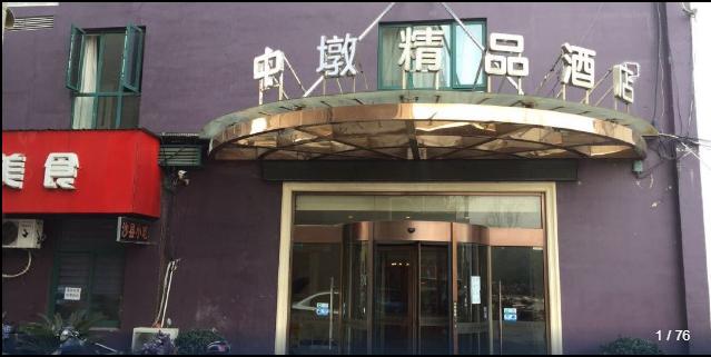 杭州中墩精品酒店成功上线明软酒店管理系统