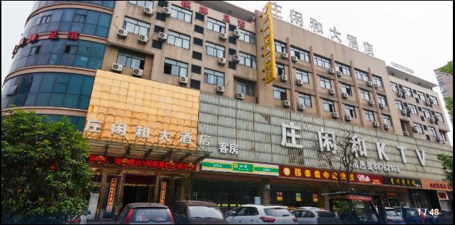 杭州庄闲和大酒店成功上线杭州明软酒店管理系统