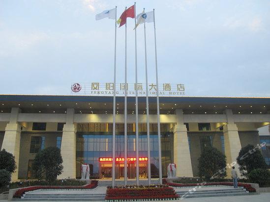 安徽凤阳国际大酒店成功上线明软酒店管理系统