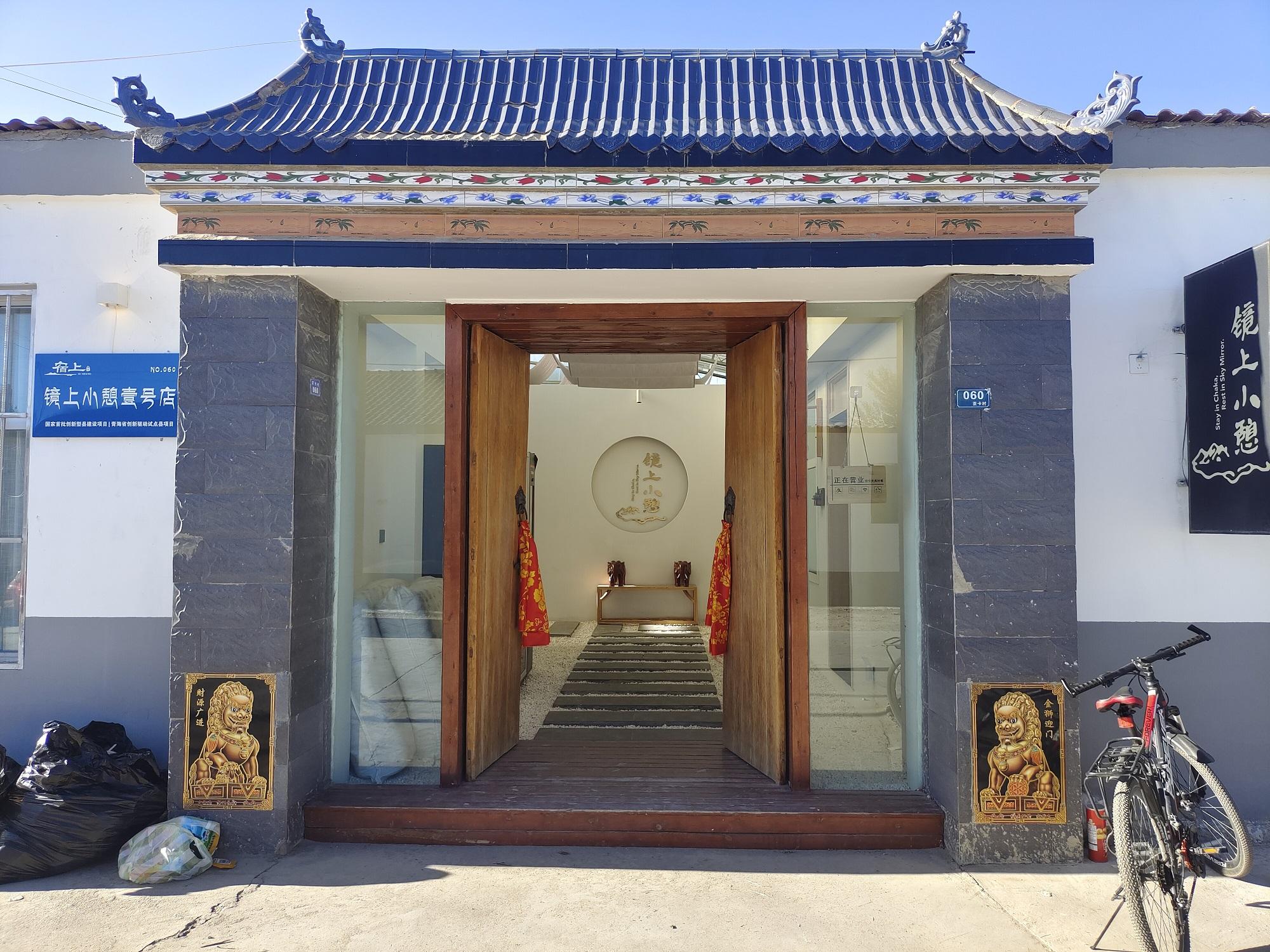 青海省乌兰县智慧示范民宿镜上小憩成功上线容易住自助入住系统