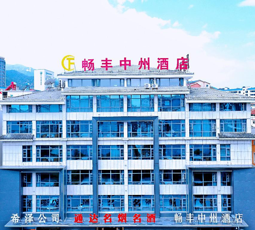 洛阳畅丰中州酒店成功上线明软酒店管理系统