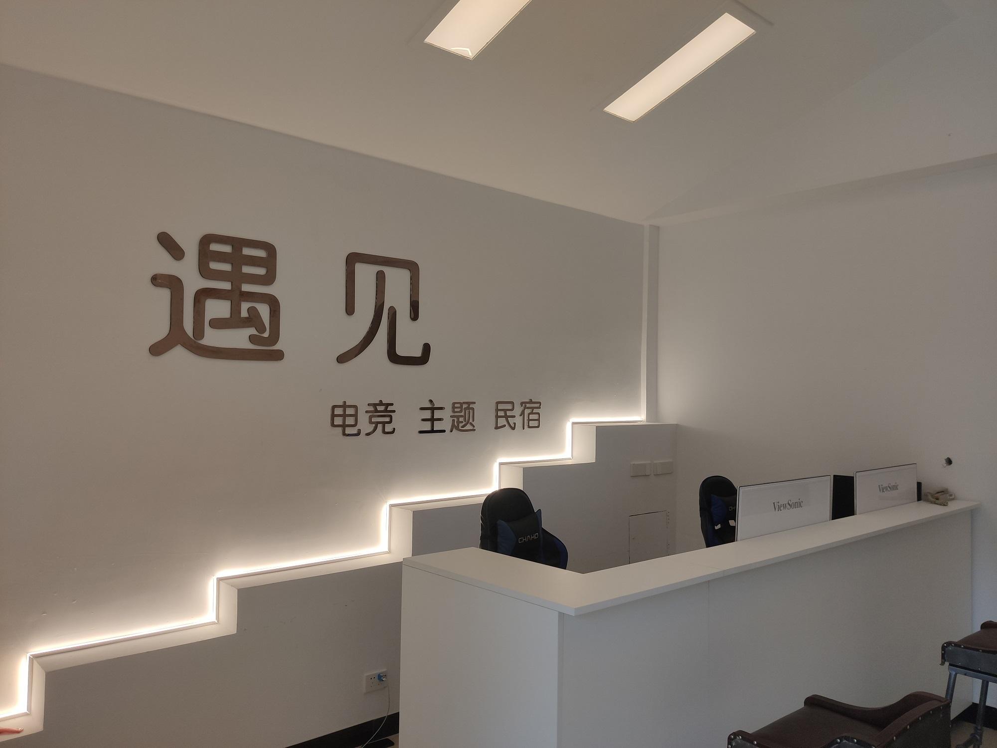 平顶山遇见电竞主题民宿成功上线明软酒店管理系统