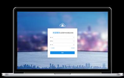 酒店管理系统在互联网时代应该具备的功能