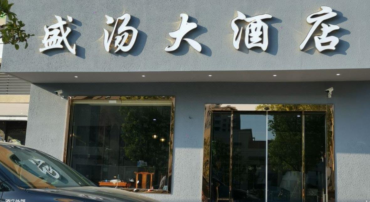 宁波盛汤大酒店