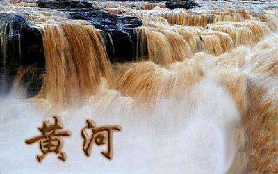 沿黄河九省(区)共谋黄河流域文化和旅游产业融合发展
