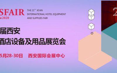 科技赋能 服务升级 西安国际酒店设备及用品展览会9.17开幕