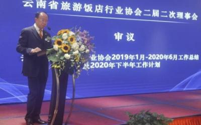 第四届云南省旅游饭店业发展大会在昆明举办
