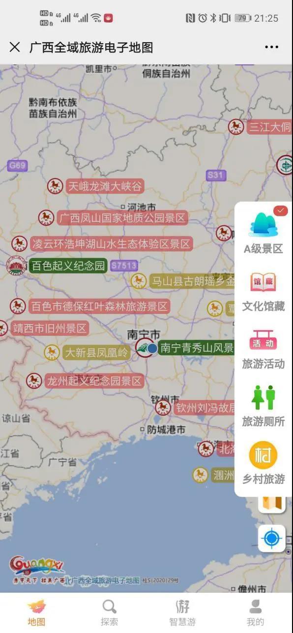 广西全域旅游电子地图