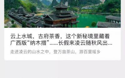 广西全域旅游电子地图上线