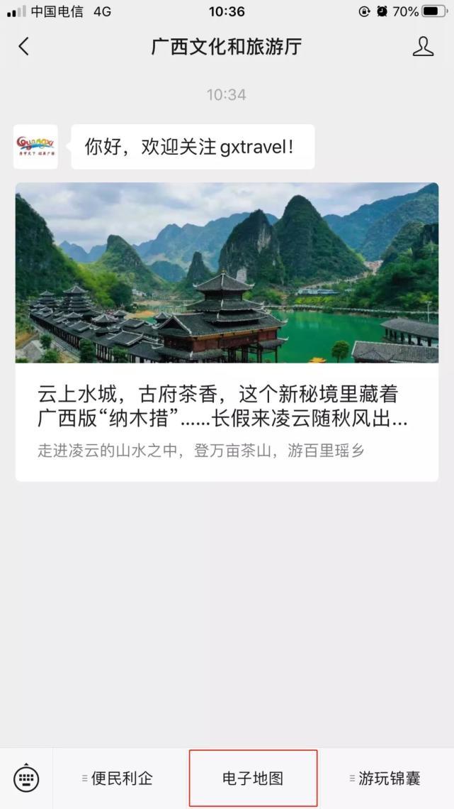 """""""广西文化和旅游厅""""微信公众号"""
