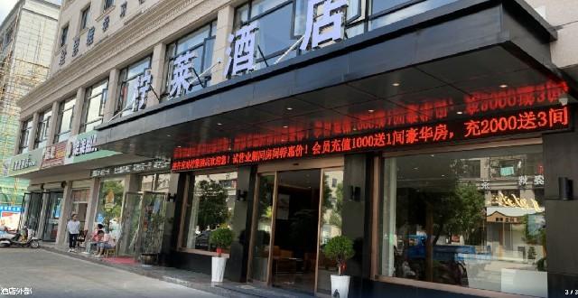 东阳柠莱酒店